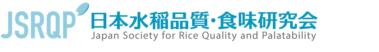 日本水稲品質・食味研究会|JSRQP