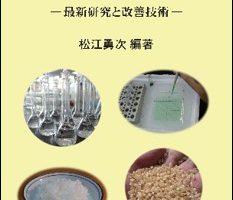 書籍「米の外観品質・食味」が出版されました!